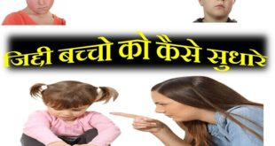 How to Handle Stubborn and Aggressive Child in hindi
