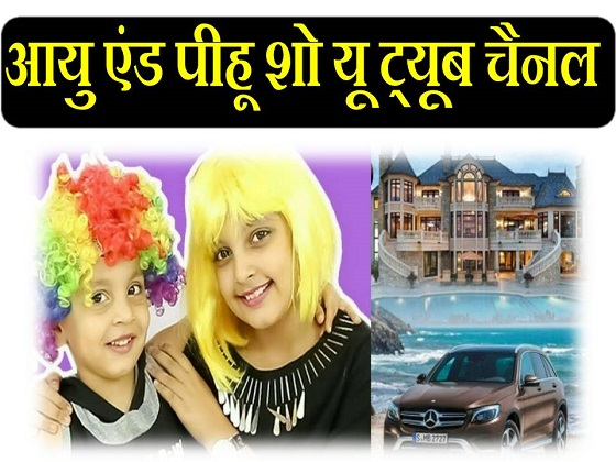 aayu pihu show biography hindi