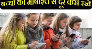 how to keep child away from mobile in hindi
