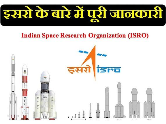 isro in hindi