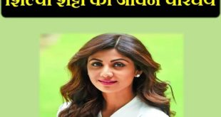 shilpa shetty bio in hindi