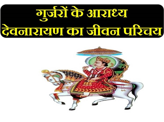 Devnarayan Biography in Hindi