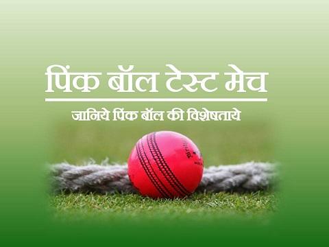 Pink ball test match kya hai
