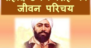 Shaheed Udham Singh Biography in hindi