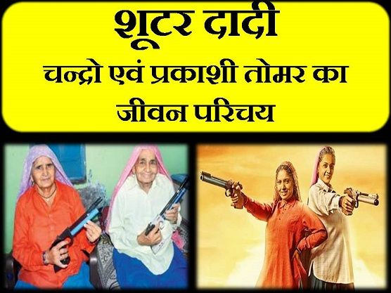Shooter Dadi Biography in hindi