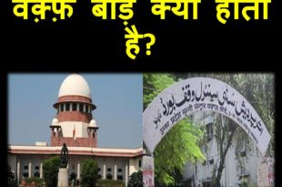Waqf Board land property hindi