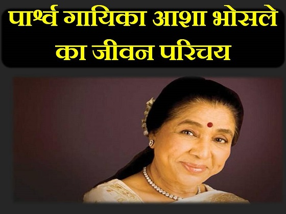 asha bhosle biography in hindi