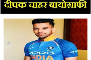 deepak chahar bio hindi