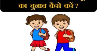 how to choose school for your child in hindi