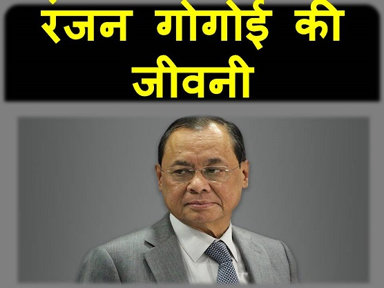 ranjan gogoi bio in hindi