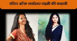 Acid Attack Survivor Laxmi Agarwal Biography hindi