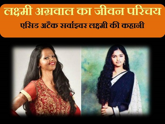 Acid Attack Survivor Laxmi Agarwal Biography hindi