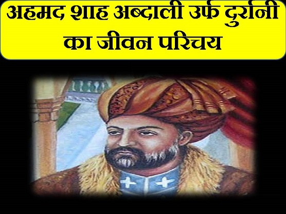 Ahmad Shah Abdali Durrani Biography in hindi