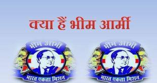 Bhim Army In Hindi