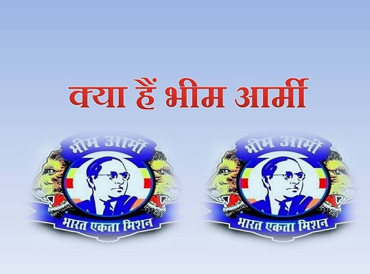 Bhim Army In Hindi