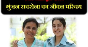 Gunjan Saxena Biography in hindi