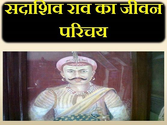 Sadashivrao Bhau Biography in hindi
