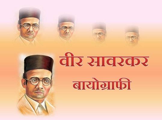 Veer Savarkar Jivani in Hindi