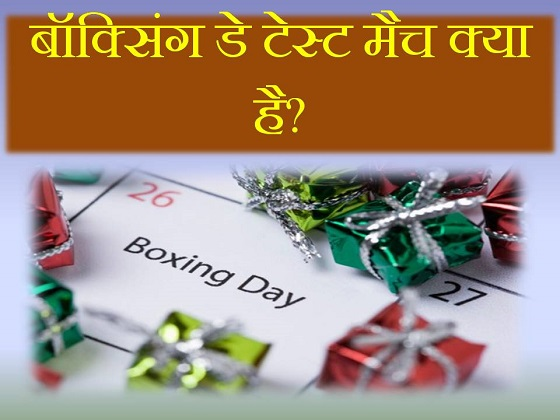 boxing day meaning hindi