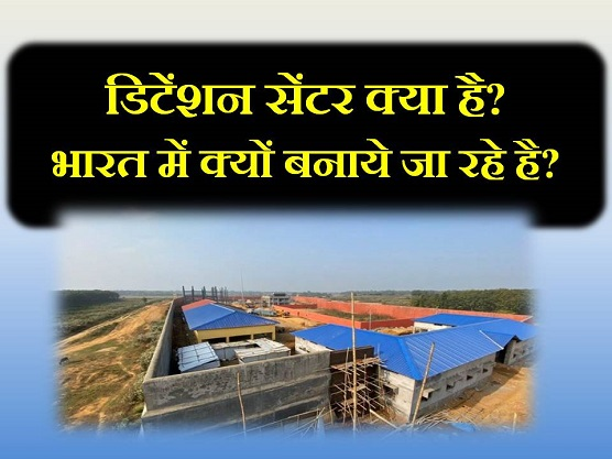 detention centre in hindi
