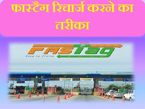 fastag recharge online in hindi