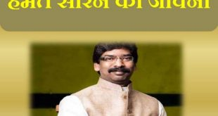 hemant soren bio in hindi