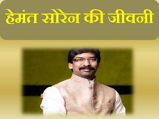 hemant soren bio in hindi