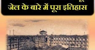 kala pani cellular jail in hindi