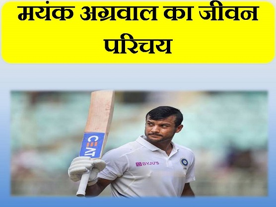 mayank agarwal biography in hindi