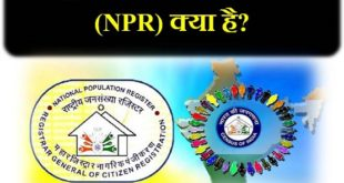 national population register in hindi