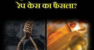 nirbhaya gang rape case in hindi