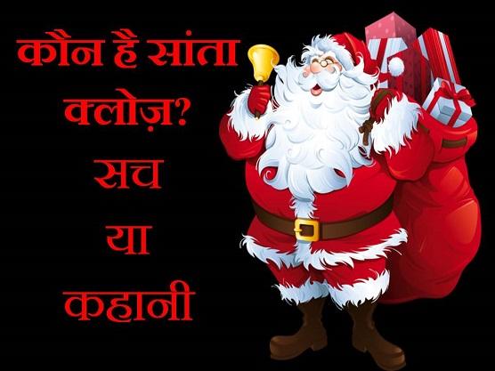 santa claus in hindi
