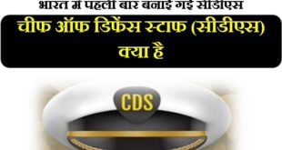 Chief Defence Staff CDS hindi