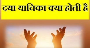 daya yachika mercy Petition in hindi
