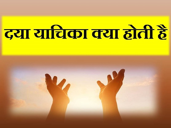 daya yachika mercy Petition in hindi