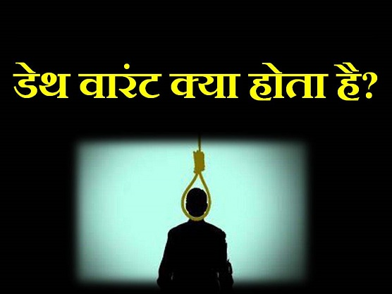 death warrant meaning in hindi