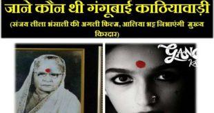 gangubai kathiyawadi biography in hindi