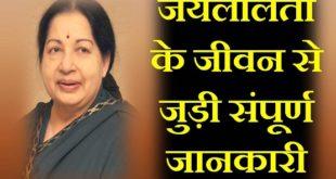 jayalalitha biography in hindi