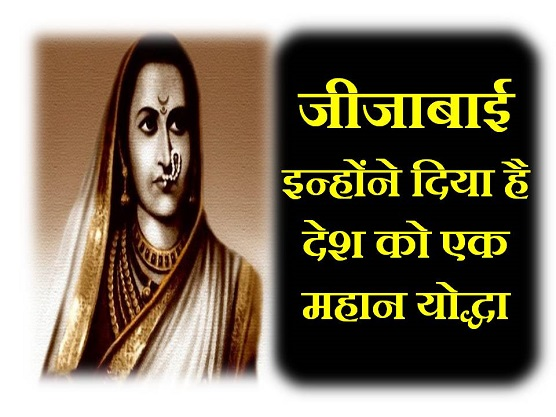 jijabai bio in hindi