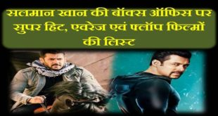 salman khan movie list in hindi