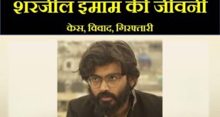 sharjeel-imam-jnu-student-jivani-case-hindi