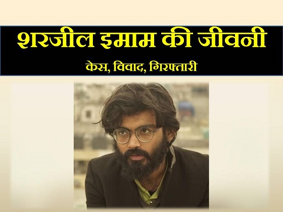 sharjeel-imam-jnu-student-jivani-case-hindi