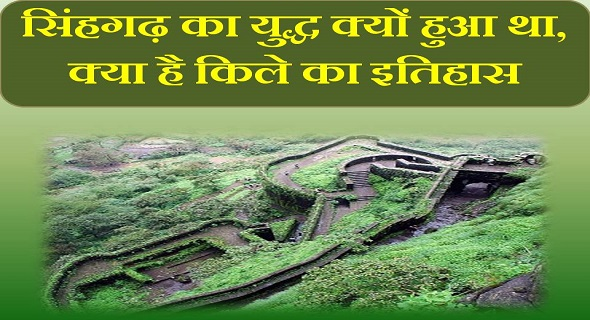 sinhagad fort war in hindi