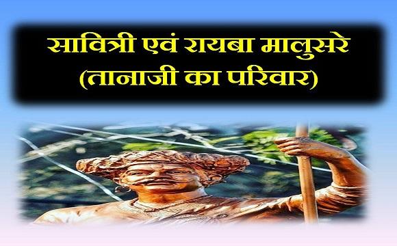 tanaji family son wife savitri rayaba malusare in hindi