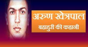 Arun Khetrapal Story inHindi