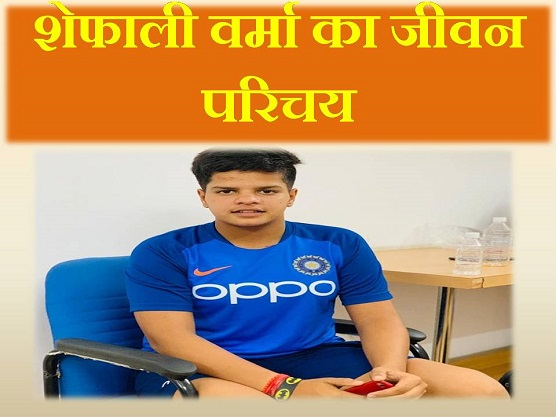 Cricketer Shafali Verma Biography jivani hindi