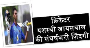 Cricketer Yashasvi Jaiswal Biography In Hindi