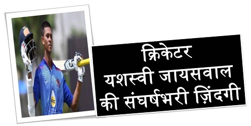 Cricketer Yashasvi Jaiswal Biography In Hindi