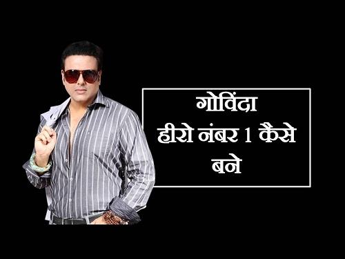 Govinda Biography Jivni In Hindi