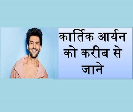 Kartik Aaryan bio in hindi